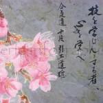 déco murale japonaise